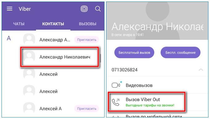 Вызвать контакт через Viber Out