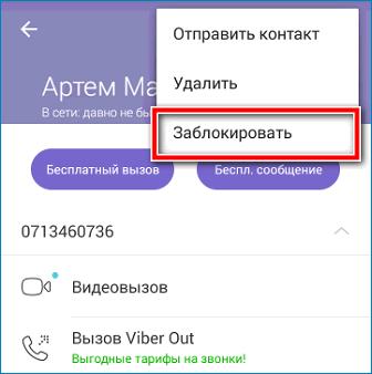 Заблокировать контакт