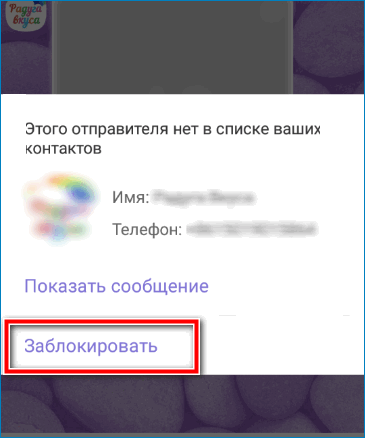 Заблокировать неизвестный контакт
